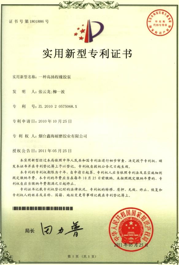 Patent certificate of rubber slurry pump